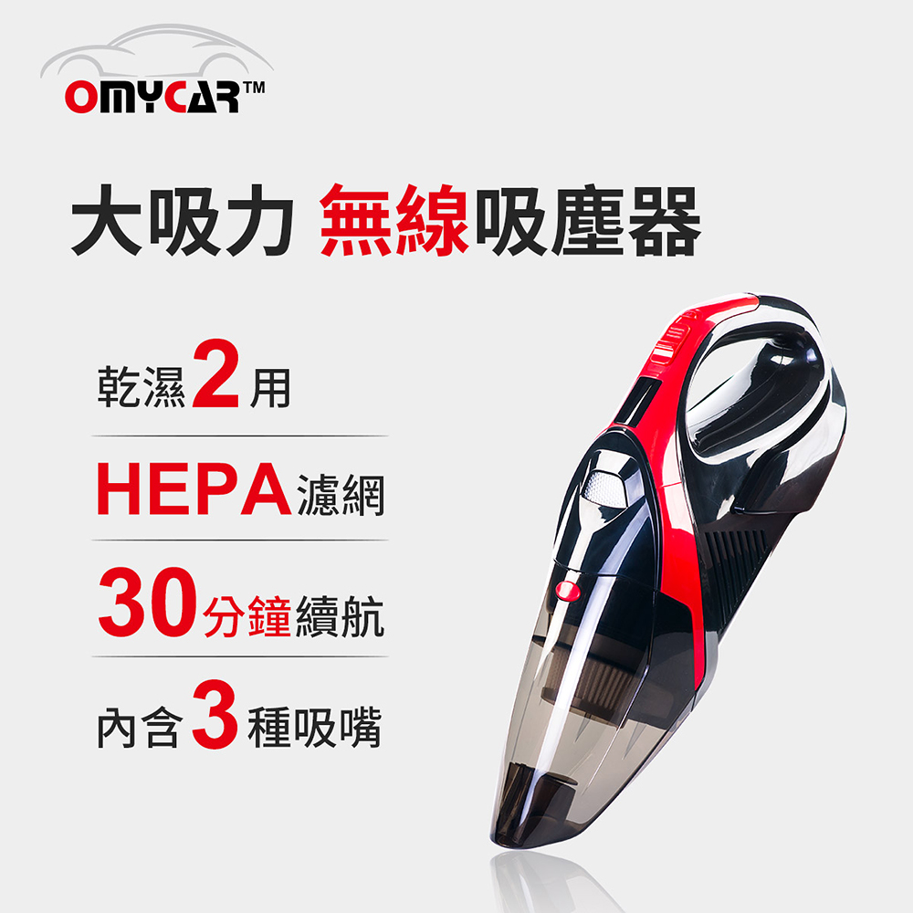 【OMyCar】大吸力乾濕兩用 無線吸塵器(加贈-家用充電線)HEPA濾網 外宿小資族必備