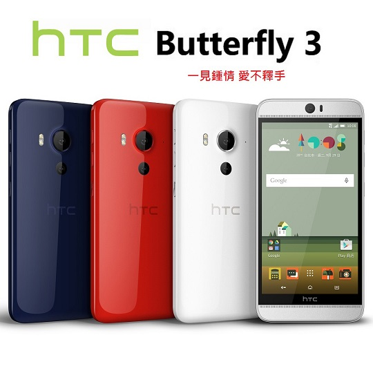 【加贈16G+保護蓋+保貼】HTC BUTTERFLY 3 5.2吋 8核心蝴蝶機3代