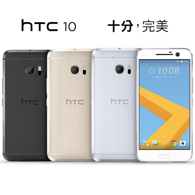 HTC 10 5.2吋 4G LTE 全頻雙鏡頭光學防手震旗艦機 - 4G/32G 版