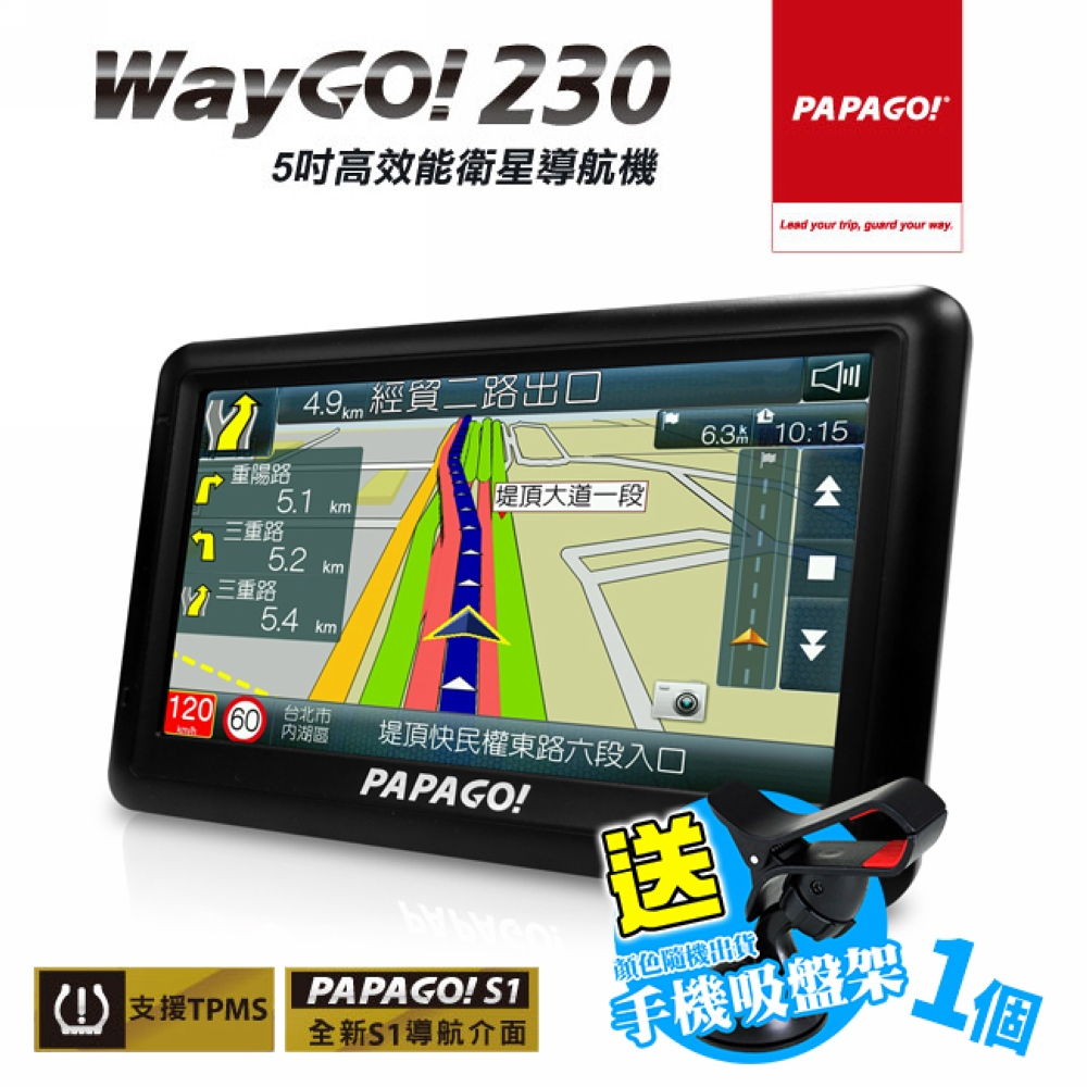 PAPAGO WayGo 230 5吋高效能衛星導航機 贈 吸盤式手機架
