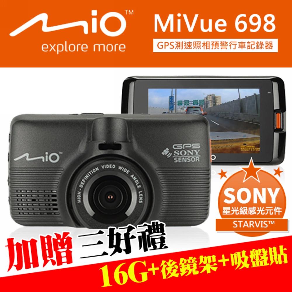 Mio MiVue 698 SONY感光 大光圈GPS測速 行車紀錄器 送16G記憶卡 兩