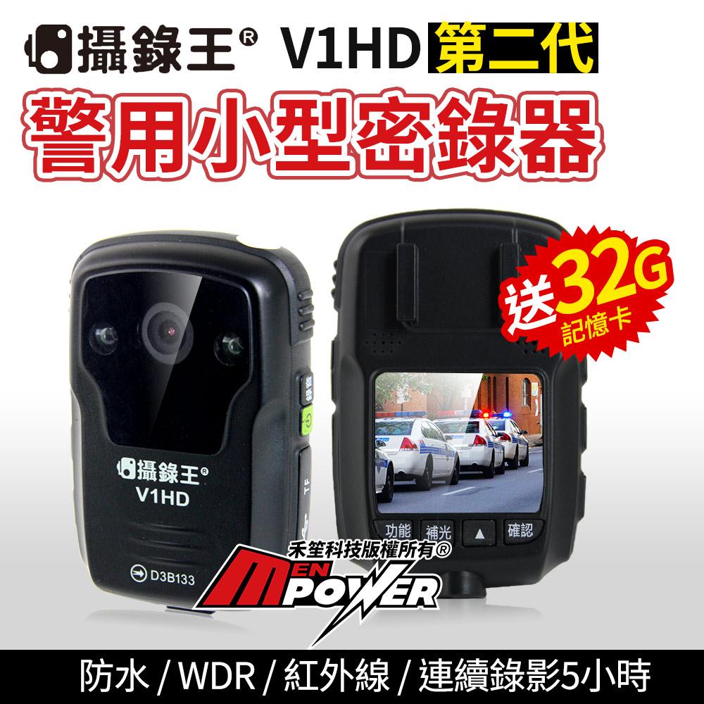 【台灣製造】攝錄王 V1HD 第二代 警用小型密錄器(贈32G Class10記憶卡+讀卡機)