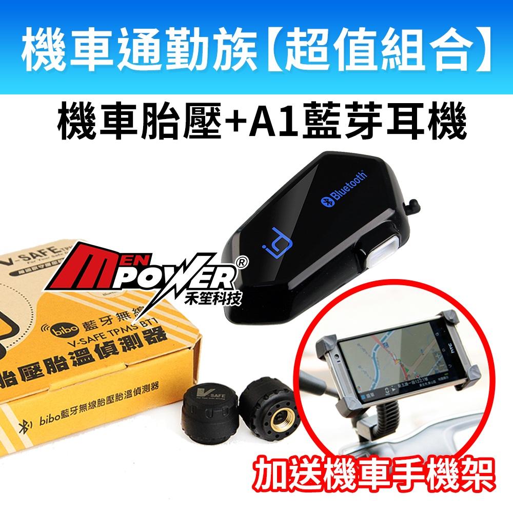 【超值組合】維迪歐 V-SAFE BT1 bibo 機車胎壓 + id221 MOTO A1 安全帽藍芽耳機(送手機架)