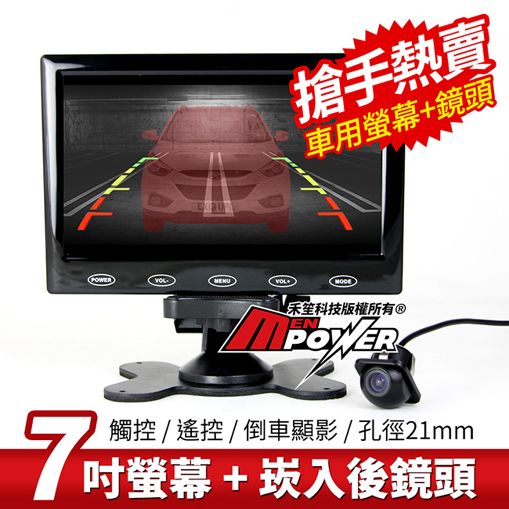 7吋車用螢幕 + 小草帽 ZA905 崁入式倒車鏡頭【倒車顯影】