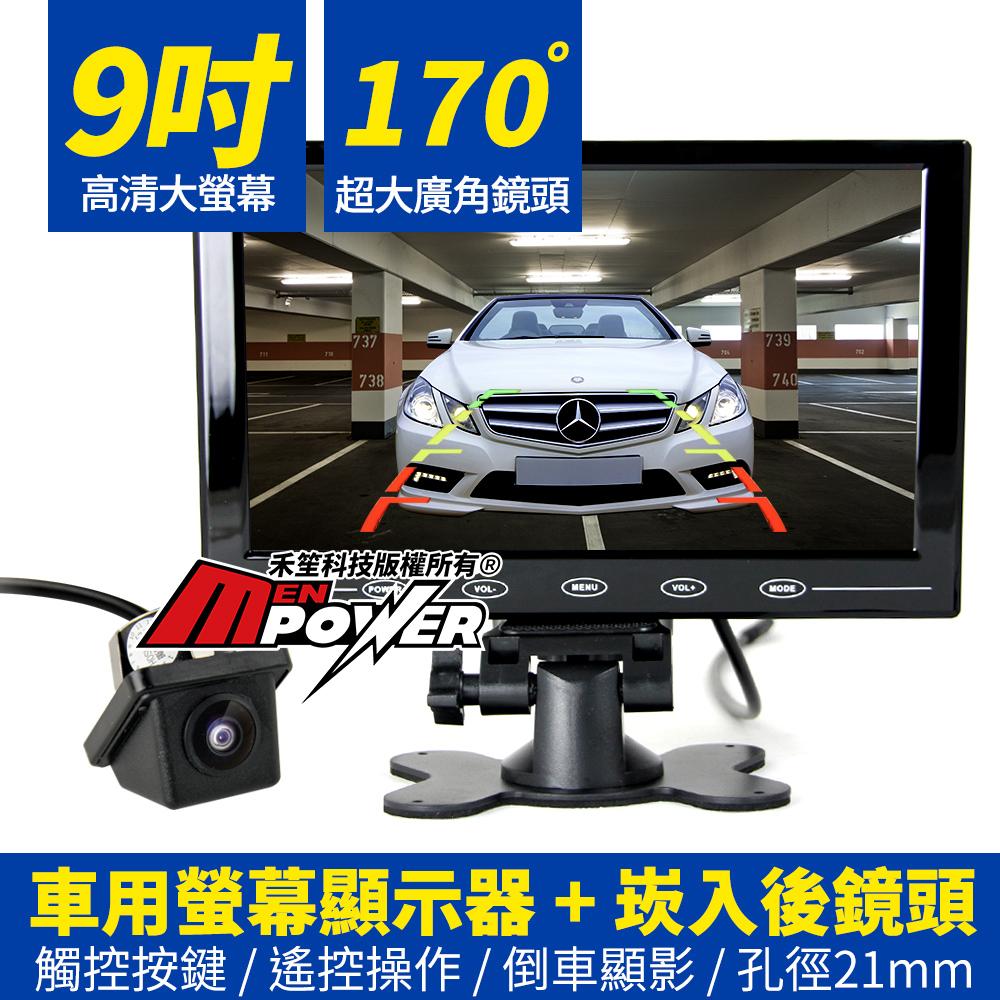9吋螢幕顯示器+XC-7412 數位式倒車鏡頭 (孔徑21mm)