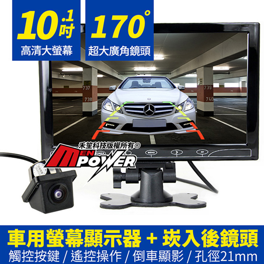 10.1吋螢幕顯示器 + XC-7412 數位式倒車鏡頭 (孔徑21mm)