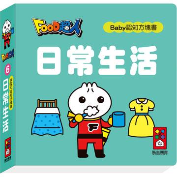 風車圖書-日常生活-FOOD超人Baby認知方塊書