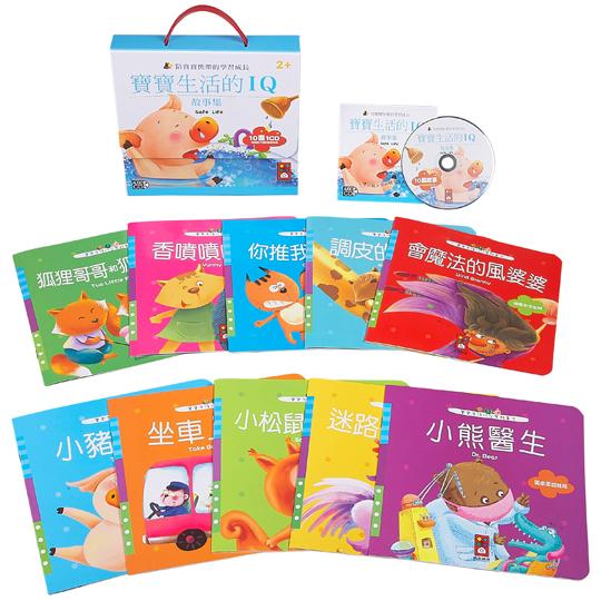風車圖書 - 寶寶生活的IQ故事集(套)(10書1CD)