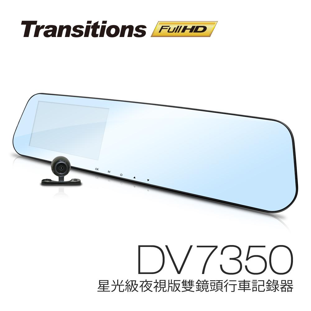 全視線 DV7350 星光夜視版 前後雙鏡頭 Full HD 1080P 後視鏡型行車記錄器(送16G TF卡)