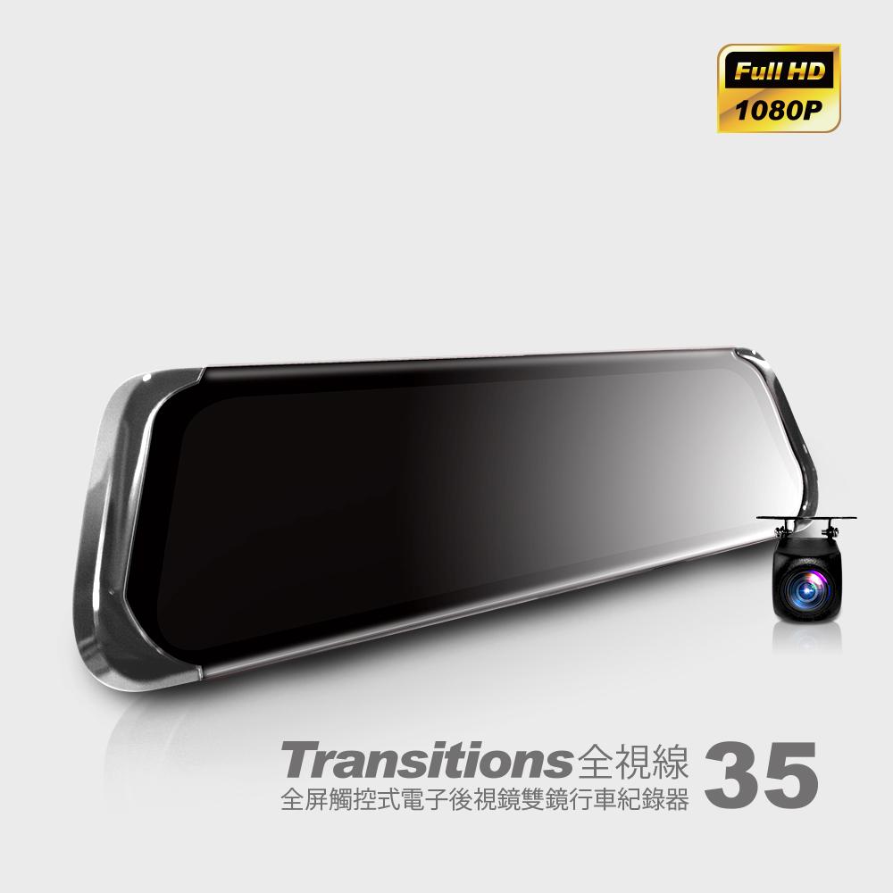 全視線35 前後1080P觸控式電子後視鏡雙鏡 流媒體行車紀錄器