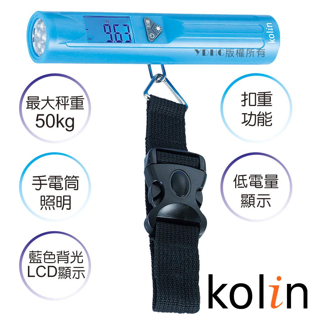 歌林Kolin LED手電筒行李秤KWN~LN011