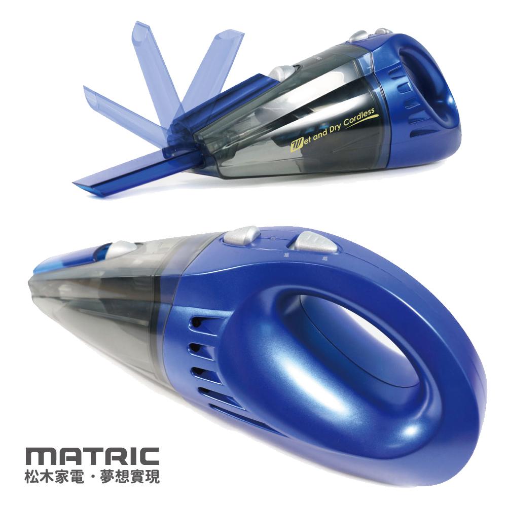 松木家电MATRIC 收纳宝干湿二用吸尘器MG-VC0510N
