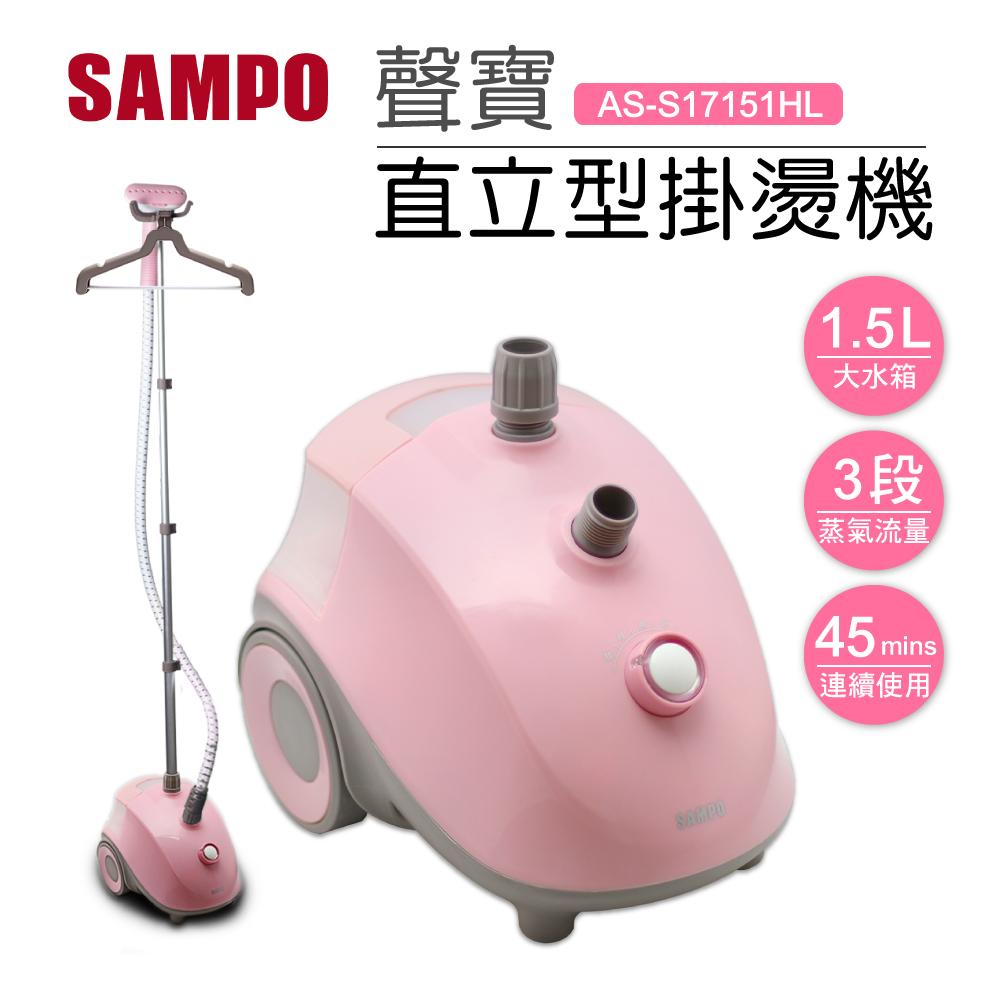 声宝SAMPO 直立型挂烫机AS-S17151HL