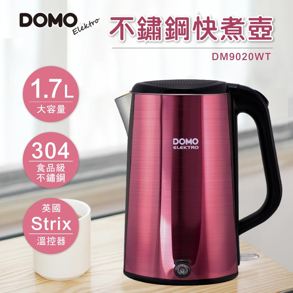 比利時【DOMO】1.7L無接縫雙層防燙快煮壺