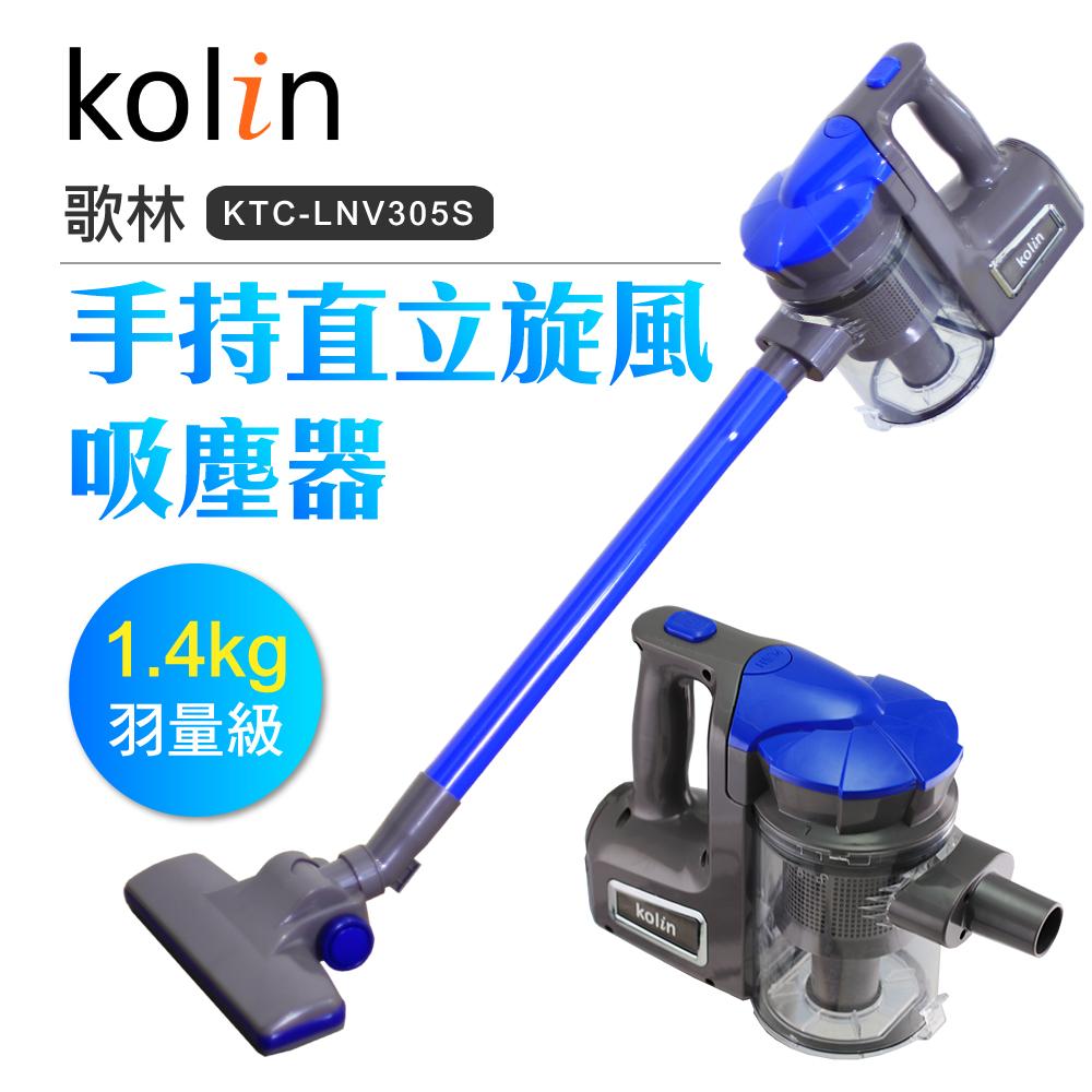 歌林Kolin-手持直立旋風吸塵器KTC-LNV305S