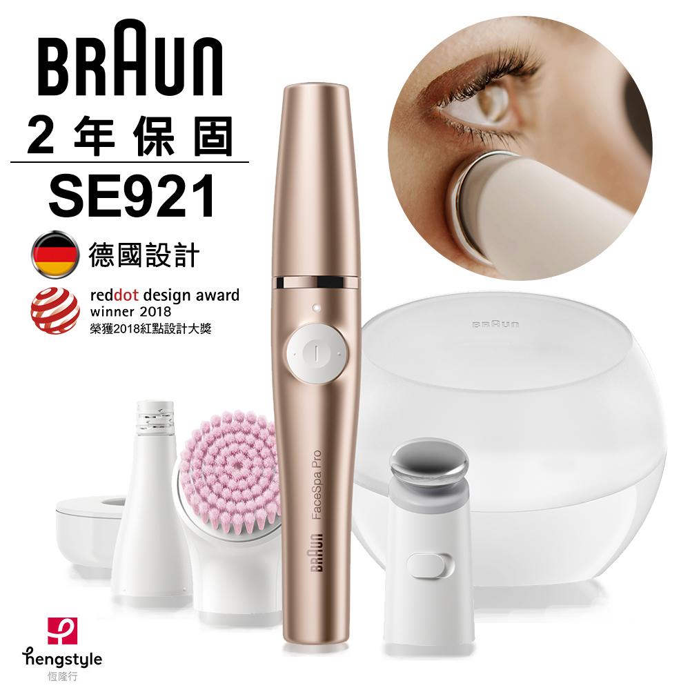 【德國百靈BRAUN】-FaceSpa Pro SE921 全效美妍機