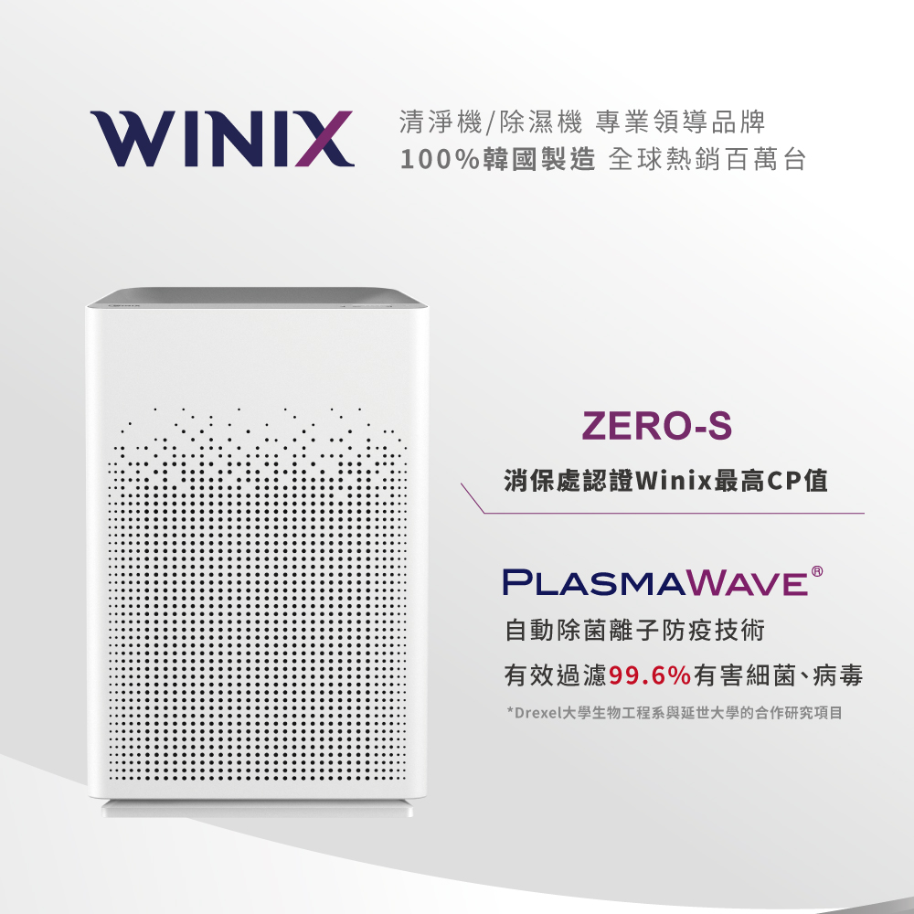 【韓國Winix】家庭全淨化版空氣清淨機 ZERO-S贈濾網GS