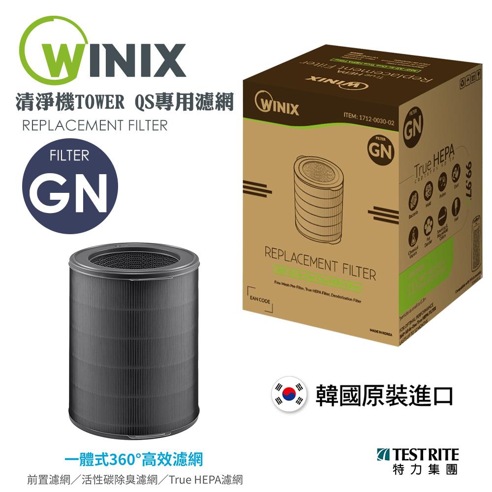 韓國Winix-(濾網GN)適用空氣清淨機TOWERQS-W