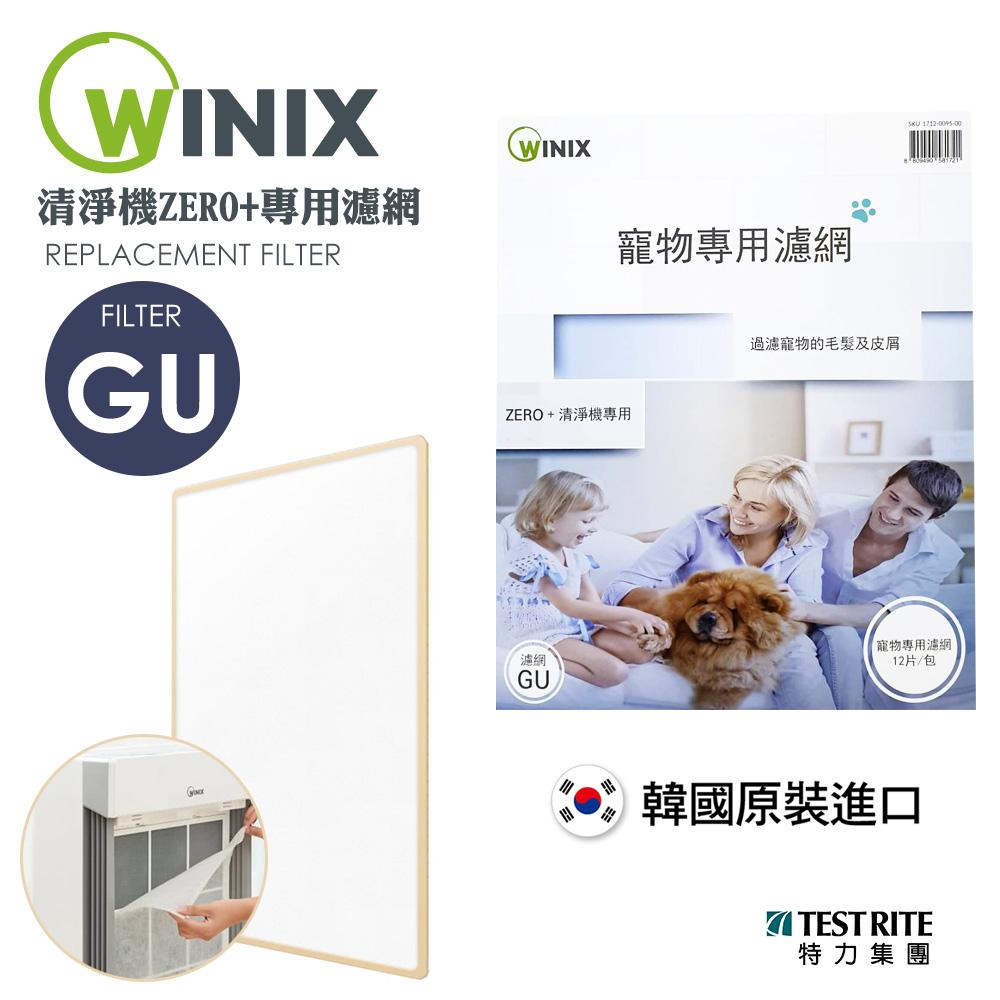 韓國Winix-(寵物濾網GU)適用空氣清淨機ZERO+