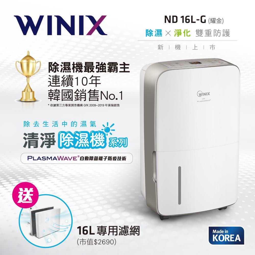 【韓國Winix】清靜除濕烘乾三用機16L(自動除菌離子)DN2U160-IZ送專用濾網