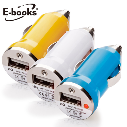E-books B11 車用1A USB快速充電器