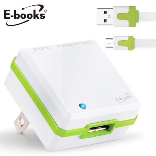 ~加購~E~books B9 AC轉USB 充電傳輸組