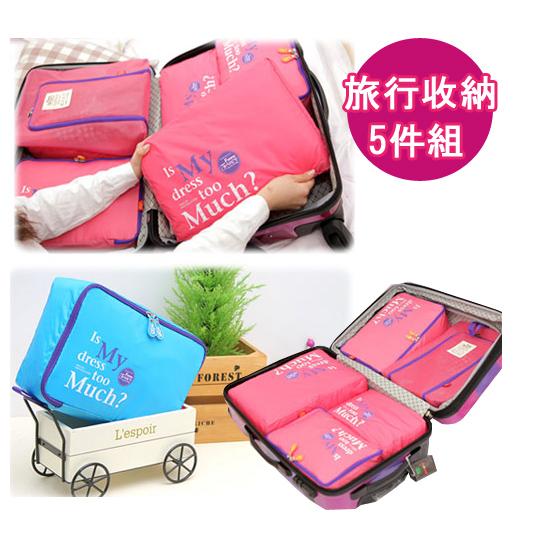 旅行收納整理包(5件組) 創意行李收納包 防水收納 ...