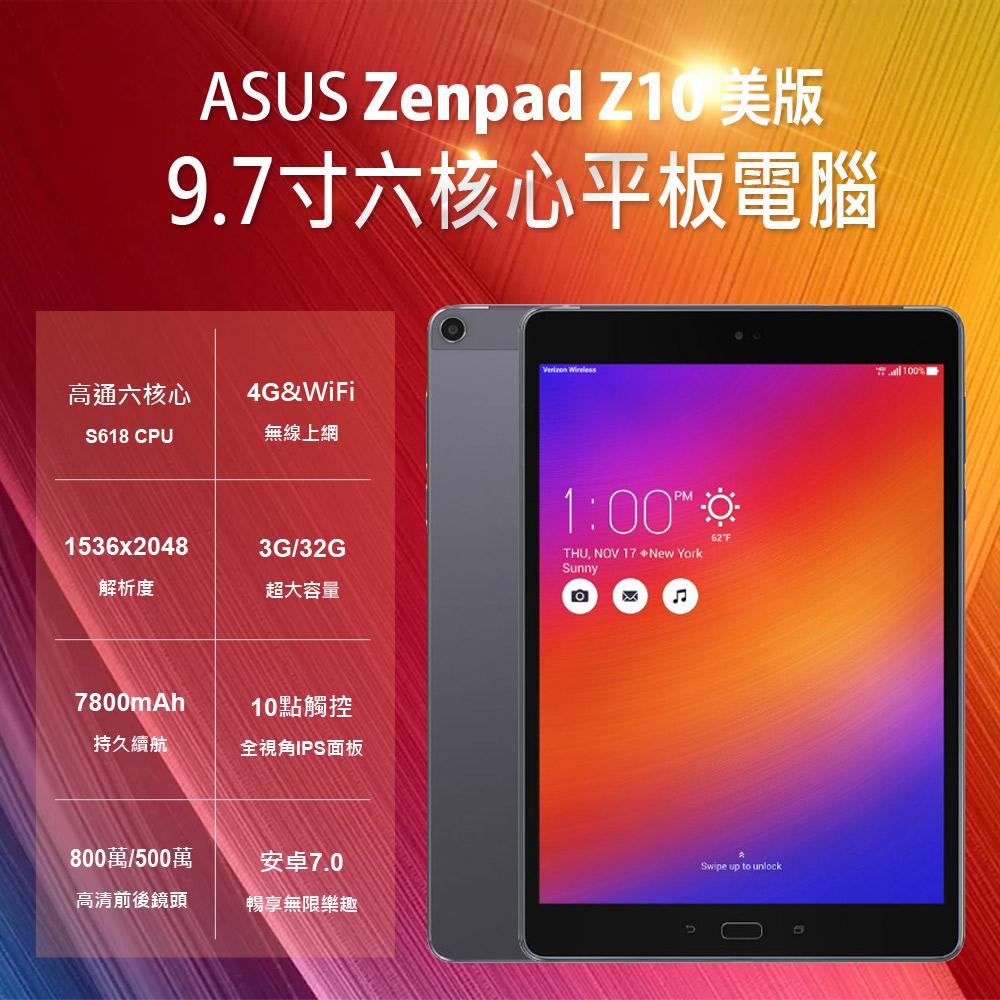 【福利品】ASUS華碩 ZenPad Z10 美版LTE 9.7吋六核心平板電腦 (3G/32G)