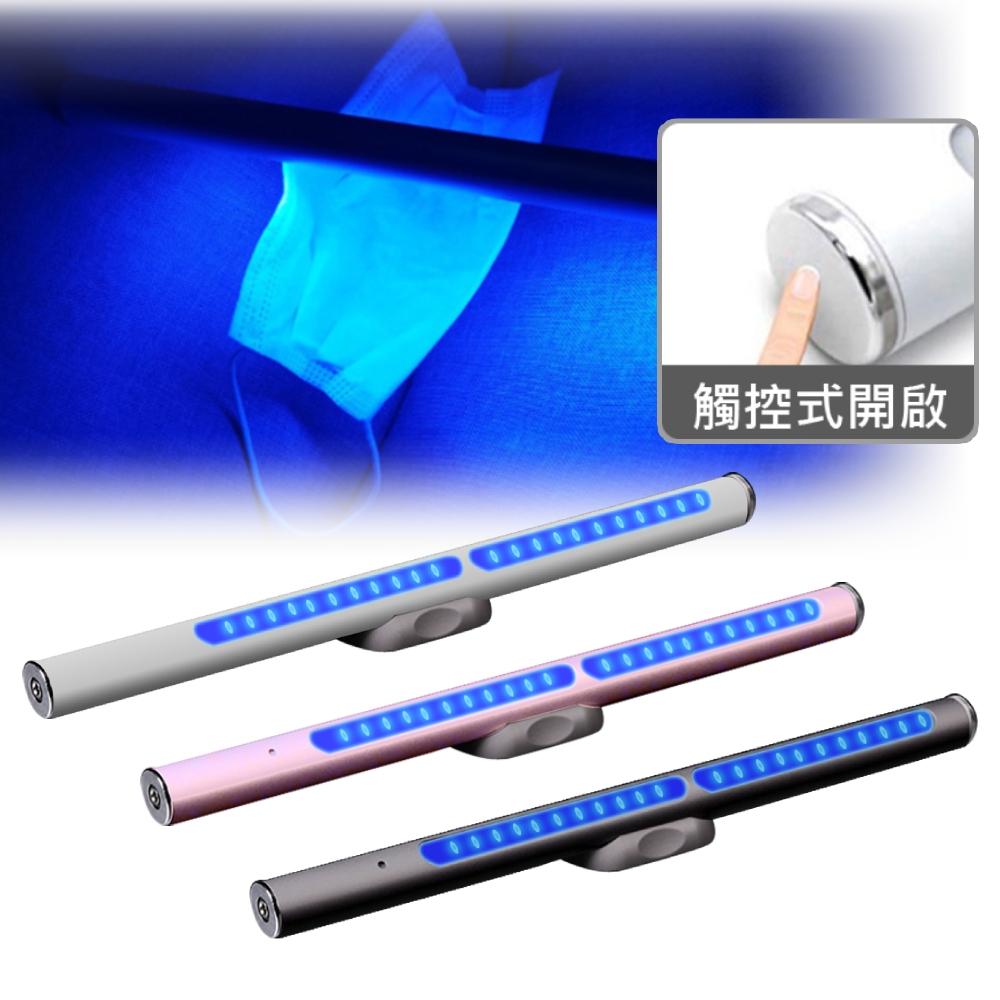 觸控式紫外線UV殺菌燈