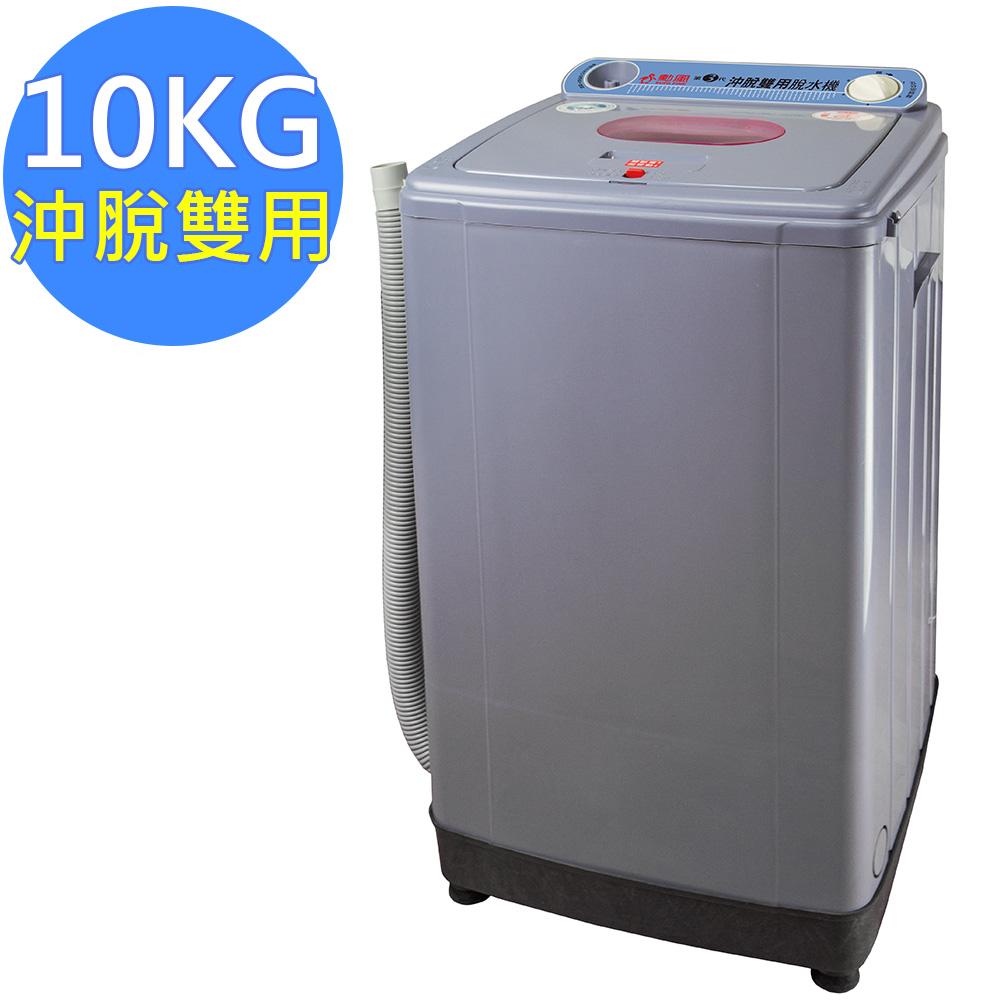 【勳风】10公斤/耐高扭力/超高速/更防震/可注水 双用脱水机(HF-979)冲/脱两用型
