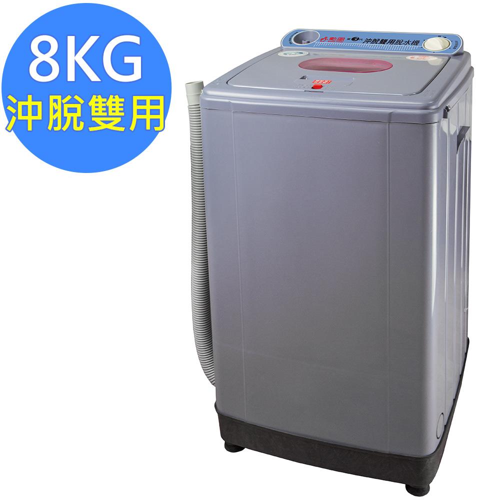 【勳风】8公斤/耐高扭力/超高速/更防震/可注水 双用脱水机(HF-878)冲/脱两用型