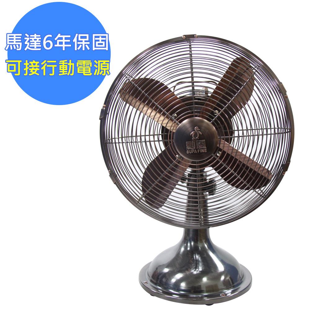 【勳风】行动派12吋变频古铜桌扇DC立扇(HF-B212GDC)可用行动电源