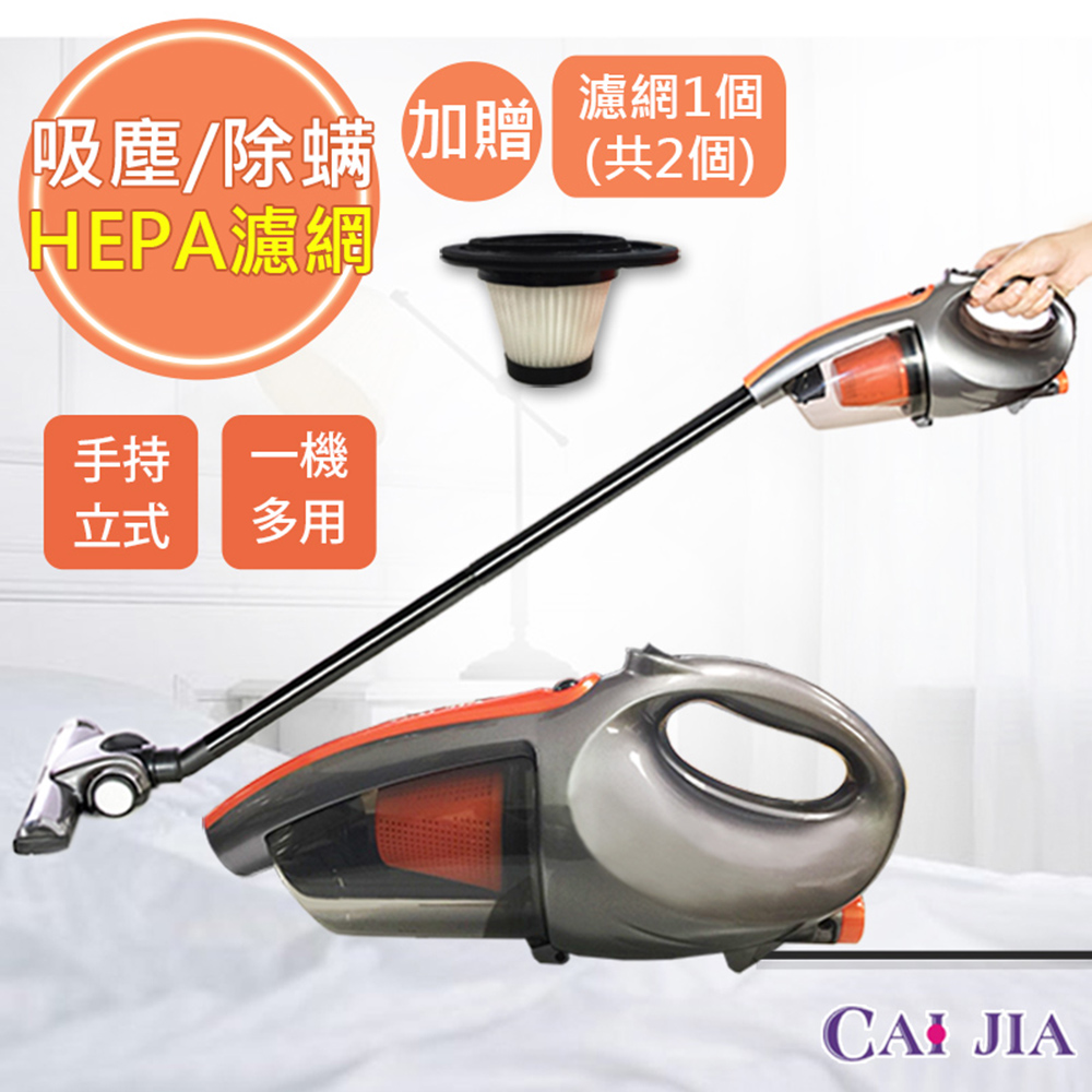 CAI JIA 超犀利HEPA除螨強力吸塵器 CJ~829 幸福媽咪