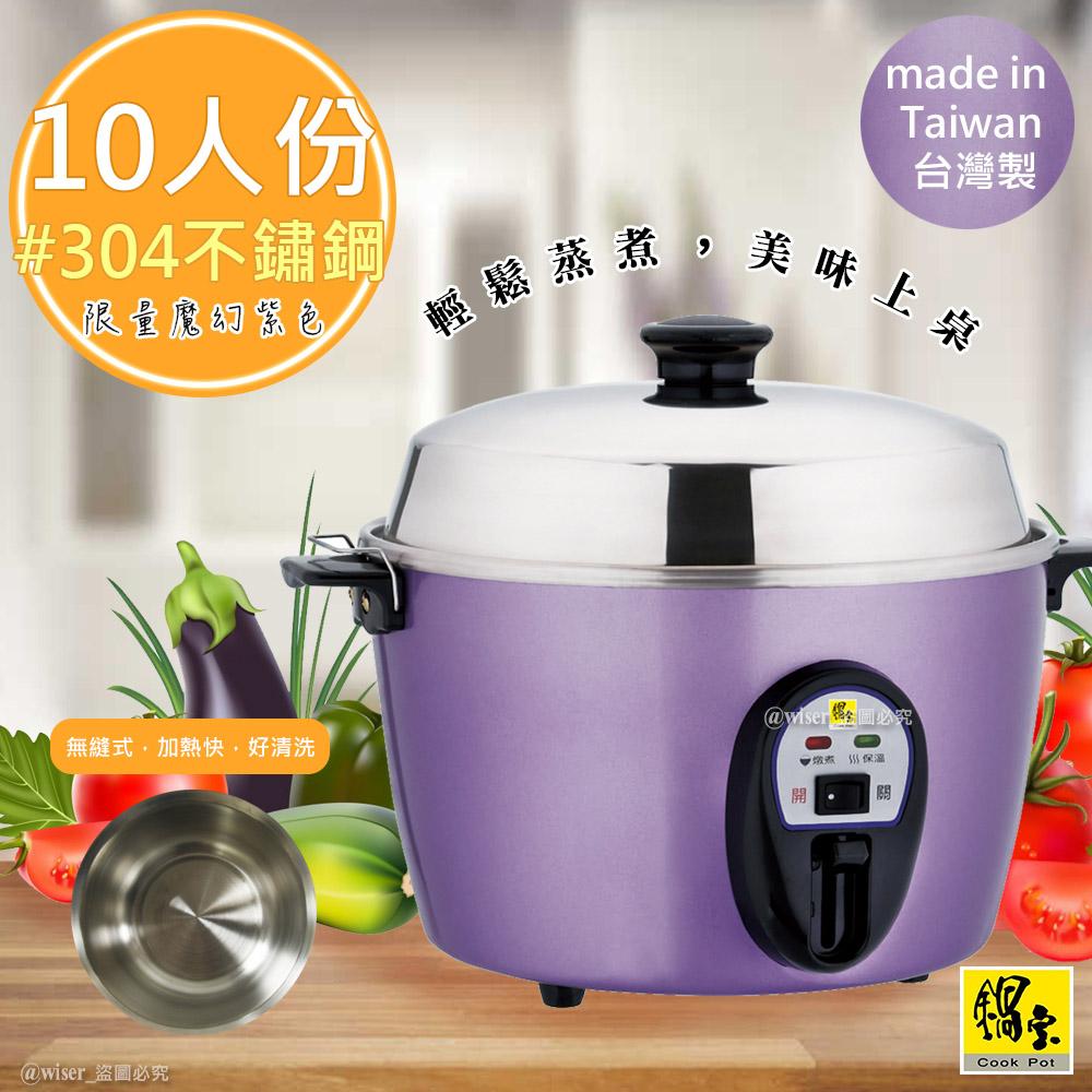 【鍋寶】#304不鏽鋼10人份電鍋(ER-1130-D)高貴紫