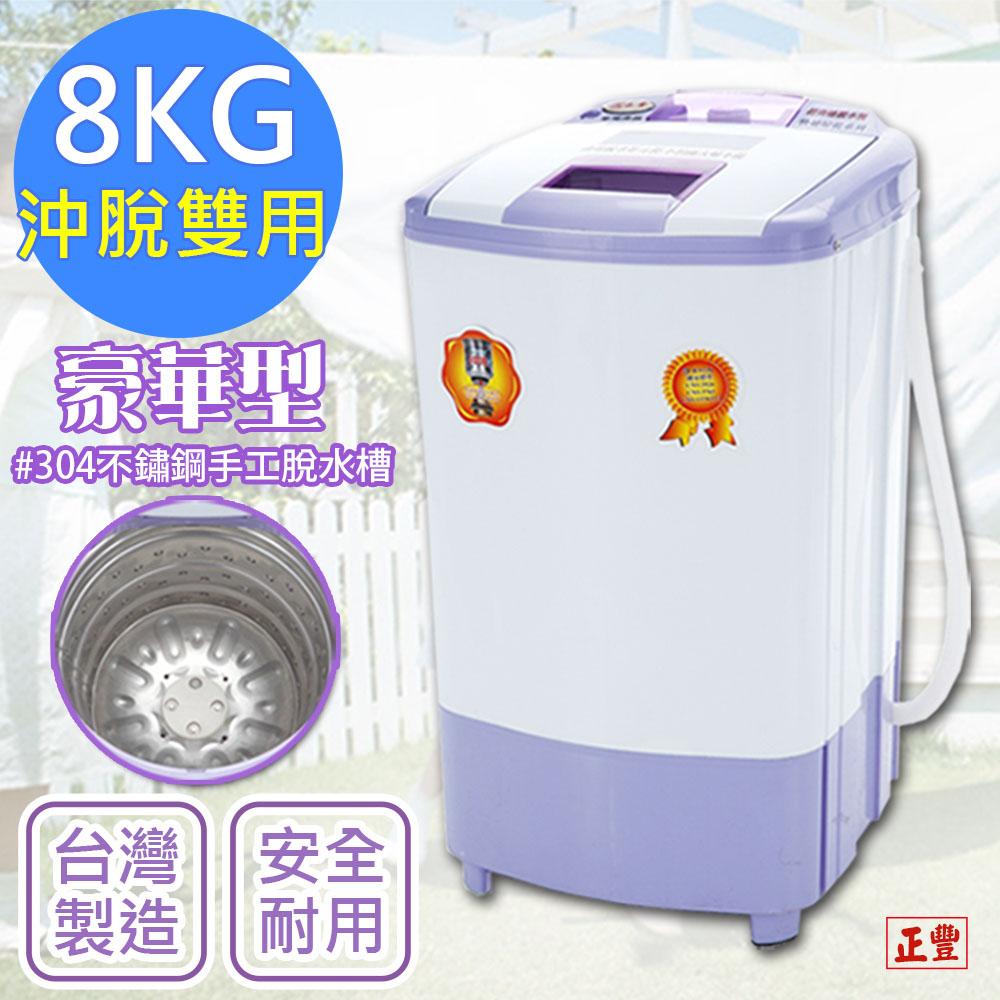 【正丰】8公斤高扭力/防震/高速冲脱多用脱水机(BM-928)304不锈钢水槽
