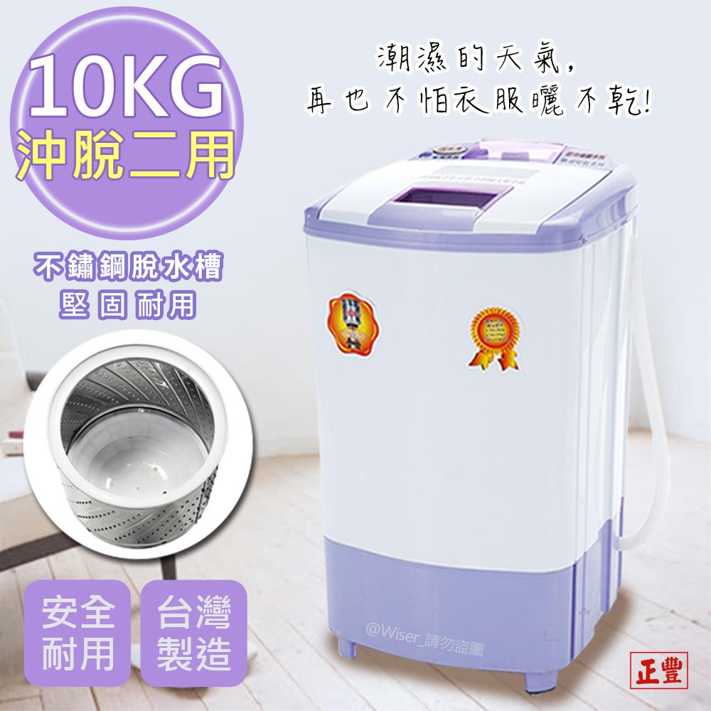 【正丰】10公斤高扭力/防震/高速冲脱多用脱水机(BM-1027)升级可注水