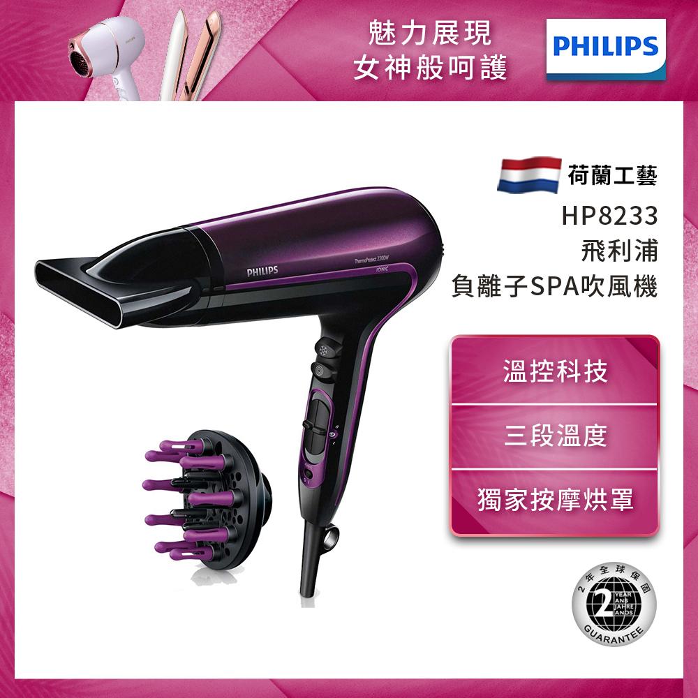 熱銷★飛利浦沙龍級負離子SPA按摩護髮吹風機 HP8233(內附烘罩)
