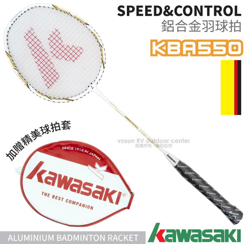 【日本 KAWASAKI】高級 Speed & Control KB 500 穿線鋁合金羽球拍/羽毛球拍/ 紫