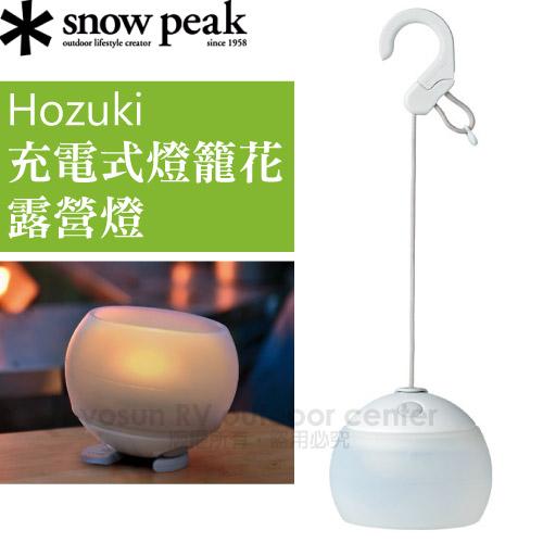 【日本 Snow Peak】充電式燈籠花LED燈(最大亮度100流明).露營燈.小夜燈.掛燈/防水IPX4/ES-070WH 白色