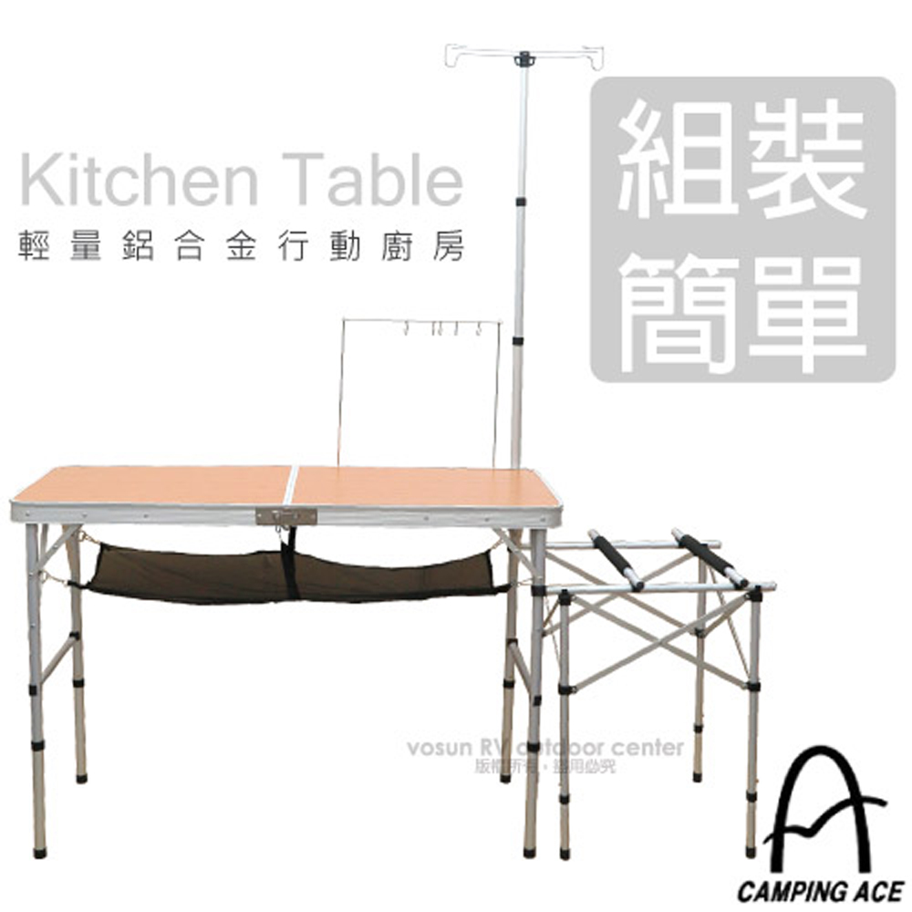 【台灣 CAMPING ACE】暢銷款 輕量化鋁合金加大箱式行動廚房(附600D收納袋+吊燈桿)快速可搭建_ ARC-768