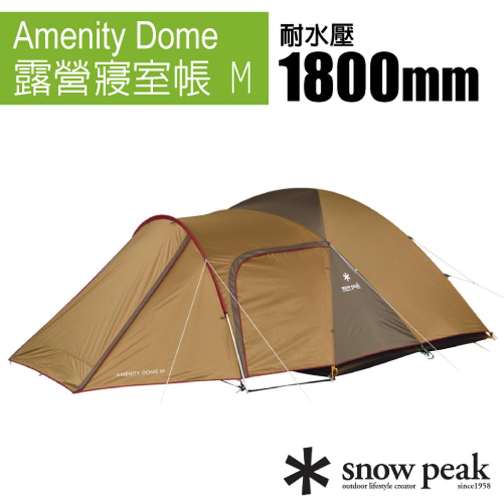 【日本 Snow Peak】新款 Amenity 5人寝室铝合金家庭露营帐蓬(505×280×高150cm)/抗UV.耐水压1800mm/SDE-001R