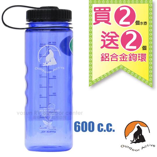 【台灣 山貓-600cc】美國 LEXAN 環保無毒彩色大寬口水壺(2入/送鋁合金鉤環)/W-600 寶石藍