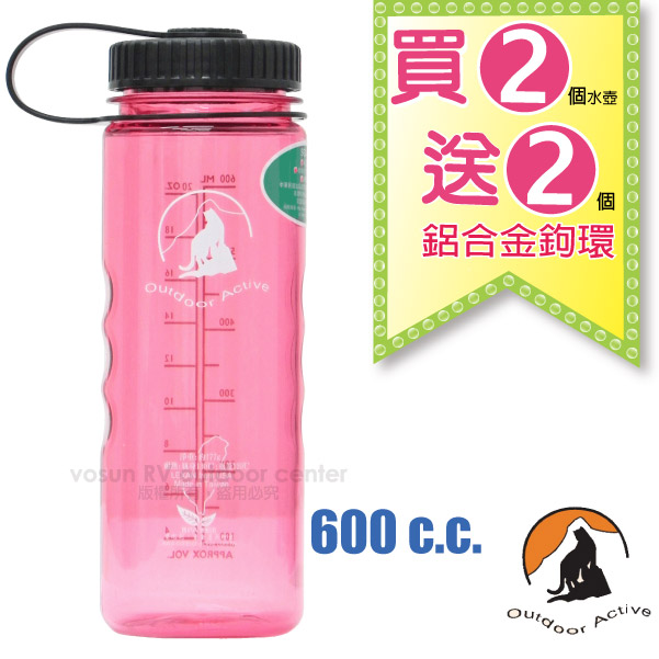 【台灣 山貓-600cc】美國 LEXAN 環保無毒彩色大寬口水壺(2入/送鋁合金鉤環)/W-600 玫瑰粉