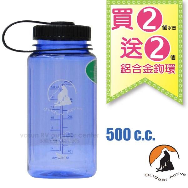 【台灣 山貓-500cc】美國 LEXAN 環保無毒彩色大寬口水壺(2入/送鋁合金鉤環).運動水瓶/W-500 寶石藍