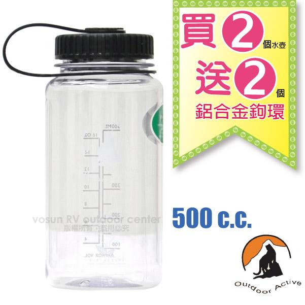 【台灣 山貓-500cc】美國 LEXAN 環保無毒彩色大寬口水壺(2入/送鋁合金鉤環).水瓶/W-500 鑽石白(透明)