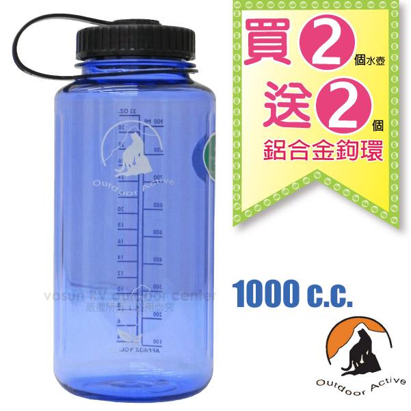 【台灣 山貓-1000cc】美國 LEXAN 環保無毒彩色大寬口水壺(2入/送鋁合金鉤環)/W-1000 寶石藍