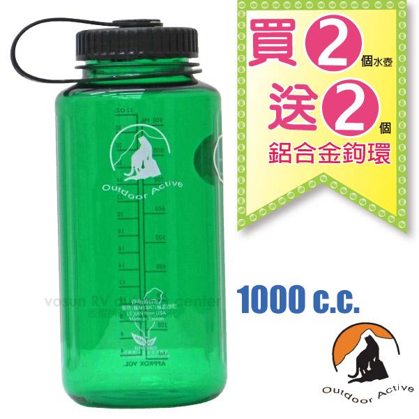 【台灣 山貓-1000cc】美國 LEXAN 環保無毒彩色大寬口水壺(2入/送鋁合金鉤環)/W-1000 翡翠綠