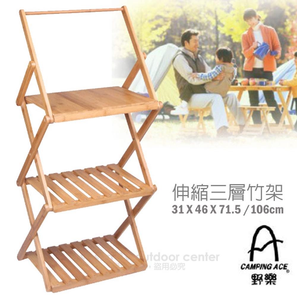 【台灣 Camping Ace】達人系列_3+1 伸縮式三層竹板置物架.帳蓬收納層架/居家戶外露營桌_ARC-109-3B