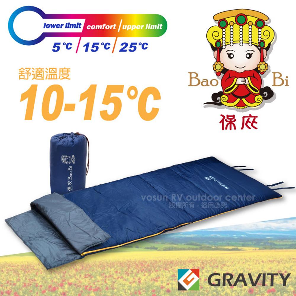 【台灣 Gravity】媽祖限量 輕量透氣中空纖維信封型化纖睡袋/非羽絨 /SL-001 如意藍