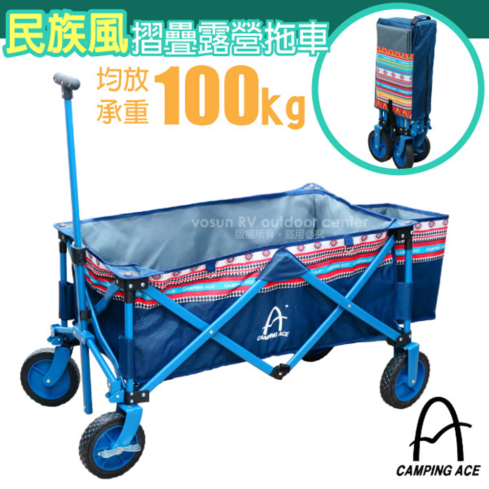 【台灣 Camping Ace】大力神 加大鋼管摺疊式露營拖車.寵物車.置物車_附煞車+彈性繩/ARC-188 光譜藍